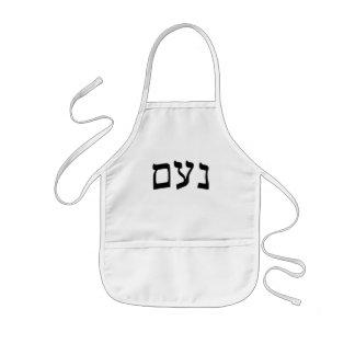 Noam - Hebrew Block Lettering Apron