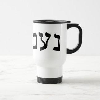 Noam - letra de molde hebrea taza térmica