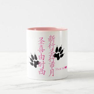 NObody's B'zen Two-Tone Coffee Mug