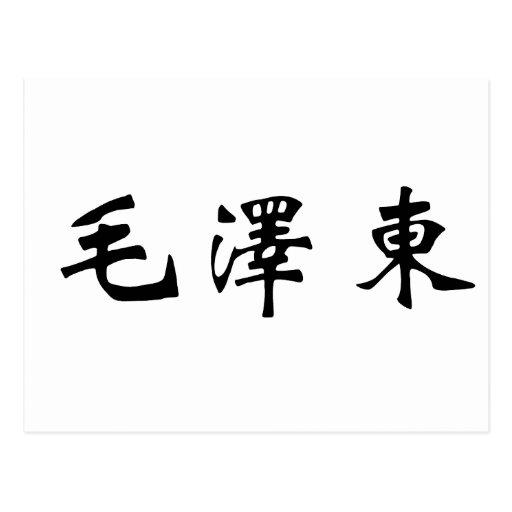 Nombre chino de Mao Zedong (EET-tung) Postal