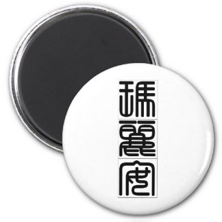 Nombre chino para 20228_0 pdf mariano iman