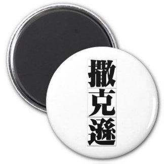 Nombre chino para 20811_3.pdf sajón imán redondo 5 cm