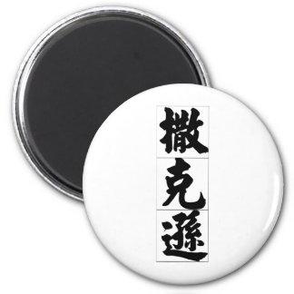 Nombre chino para 20811_4.pdf sajón imán redondo 5 cm