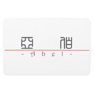 Nombre chino para Abel 20391_0.pdf Imanes De Vinilo