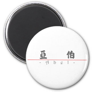 Nombre chino para Abel 20391_4.pdf Imán Para Frigorifico