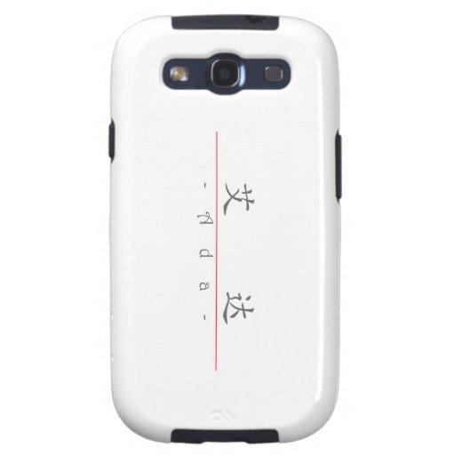 Nombre chino para Ada 20001_1.pdf Galaxy S3 Cobertura