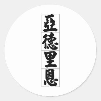 Nombre chino para Adrian 20399_4.pdf Pegatina Redonda