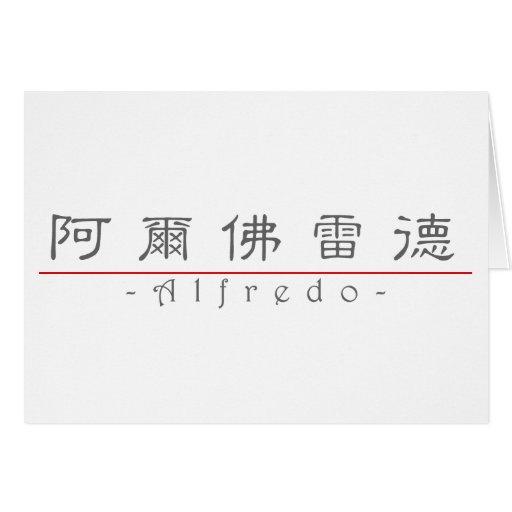 Nombre chino para Alfredo 22482_2.pdf Tarjeta De Felicitación