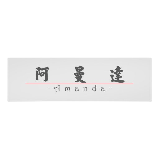 Nombre chino para Amanda 20013_4.pdf Poster