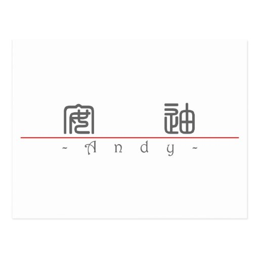 Nombre chino para Andy 20416_0.pdf Postal