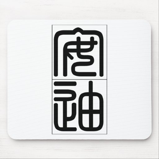 Nombre chino para Andy 20416_0.pdf Alfombrillas De Raton