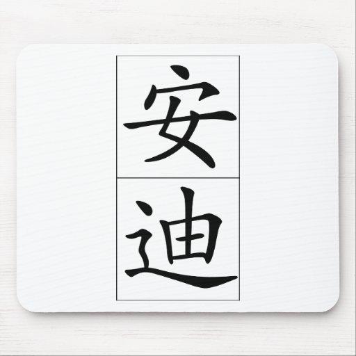Nombre chino para Andy 20416_1.pdf Alfombrilla De Ratón