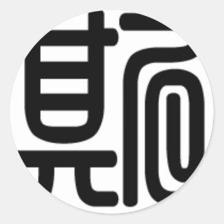 Nombre chino para Armstrong 20428_0.pdf Etiqueta Redonda