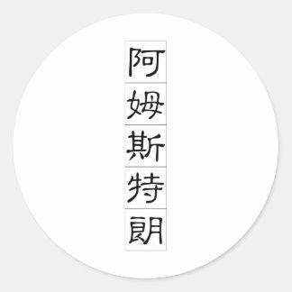 Nombre chino para Armstrong 20428_2.pdf Pegatinas Redondas