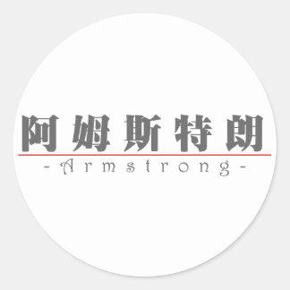 Nombre chino para Armstrong 20428_3.pdf Etiqueta Redonda