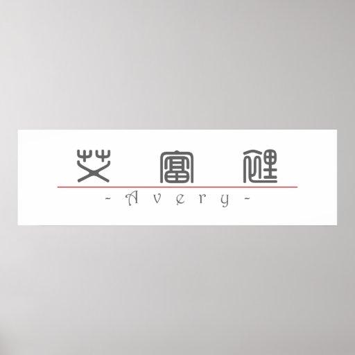 Nombre chino para Avery 20439_0.pdf Póster