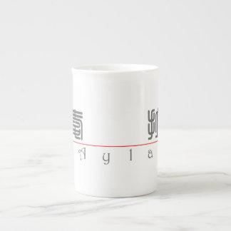 Nombre chino para Ayla 21347_0.pdf Taza De Porcelana