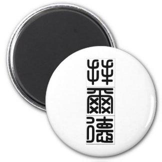 Nombre chino para Baird 20440_0.pdf Imán De Nevera