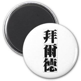 Nombre chino para Baird 20440_3.pdf Iman Para Frigorífico
