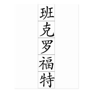 Nombre chino para Bancroft 20442_1.pdf Postal