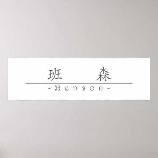 Nombre chino para Benson 20461_1.pdf Poster