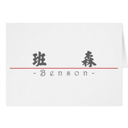 Nombre chino para Benson 20461_4.pdf Tarjeta De Felicitación