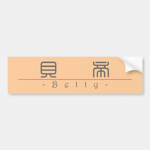 Nombre chino para Betty 20041_0.pdf Pegatina Para Auto