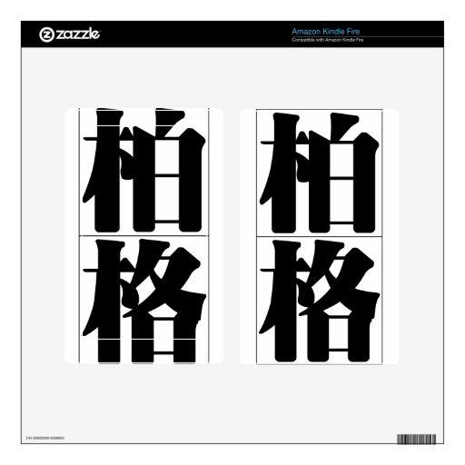 Nombre chino para Borg 20477_3.pdf Kindle Fire Pegatinas Skins