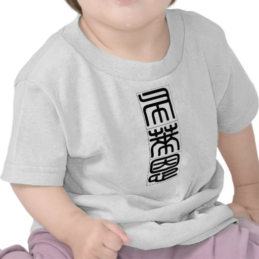 Nombre chino para Brian 20485_0.pdf Camisetas