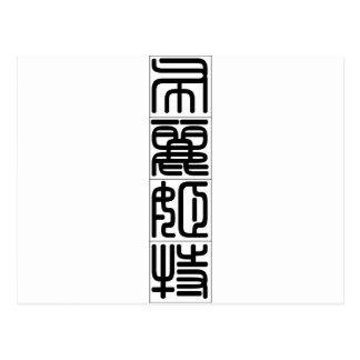 Nombre chino para Bridget 20048_0.pdf Postales