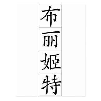 Nombre chino para Bridget 20048_1.pdf Tarjeta Postal