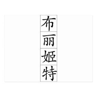 Nombre chino para Bridget 20048_1.pdf Tarjetas Postales
