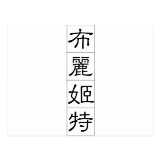 Nombre chino para Bridget 20048_2.pdf Postal
