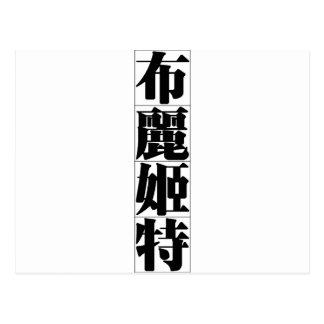 Nombre chino para Bridget 20048_3.pdf Tarjetas Postales