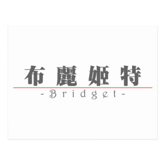 Nombre chino para Bridget 20048_3.pdf Tarjeta Postal