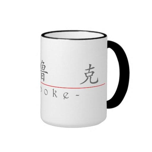 Nombre chino para Brooke 21085_1.pdf Taza