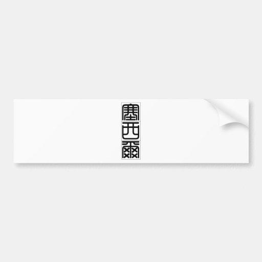 Nombre chino para Cecil 20503_0.pdf Pegatina De Parachoque