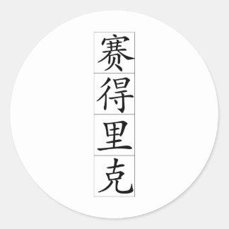 Nombre chino para Cedric 20504_1.pdf Pegatina Redonda