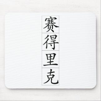 Nombre chino para Cedric 20504_1.pdf Alfombrilla De Raton