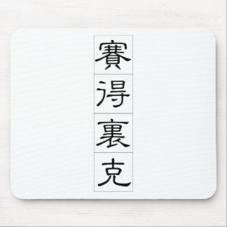 Nombre chino para Cedric 20504_2.pdf Tapete De Ratones