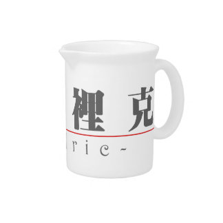 Nombre chino para Cedric 20504_3.pdf Jarras Para Bebida