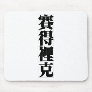 Nombre chino para Cedric 20504_3.pdf Mouse Pads