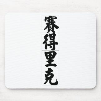 Nombre chino para Cedric 20504_4.pdf Alfombrilla De Ratón
