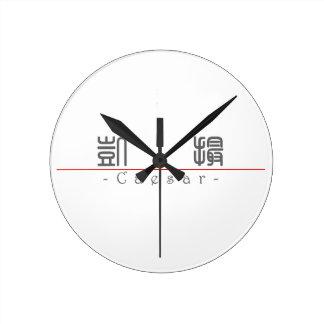 Nombre chino para César 20496_0 pdf Relojes De Pared