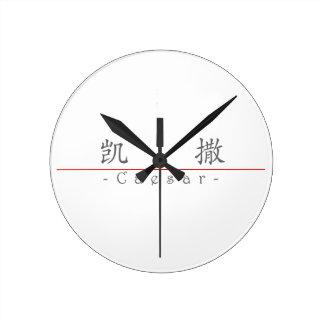 Nombre chino para César 20496_1 pdf Reloj