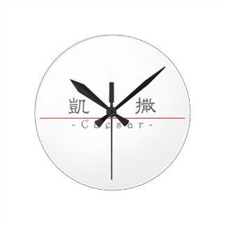 Nombre chino para César 20496_2 pdf Reloj De Pared