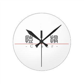 Nombre chino para Cesar 22216_0 pdf Reloj De Pared