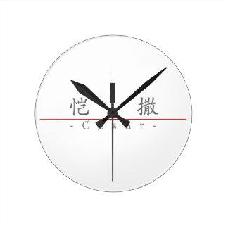 Nombre chino para Cesar 22216_1 pdf Reloj