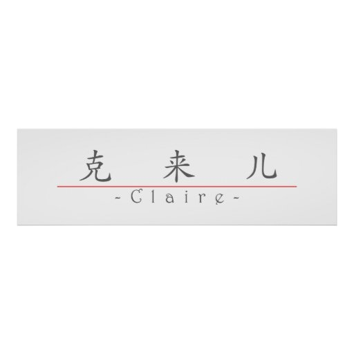 Nombre chino para Claire 20065_1.pdf Póster