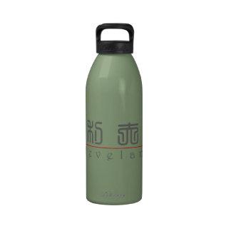 Nombre chino para Cleveland 20519_0.pdf Botella De Agua